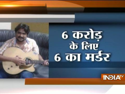 Business Partner killed and buried BSP Leader and his family for Rs 6 cr, police searching bodies