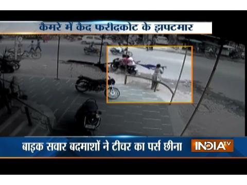 Caught on Camera: Bikers snatch lady's purse at Faridkot