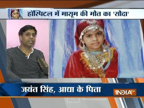 Know what Adya's parents have to say about the bill handed over by Gurugram's Fortis Hospital