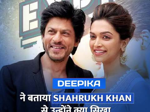 Shah Rukh Khan reveals what quality of Deepika Padukone impresses him