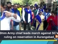 Bhim Army chief leads march against SC's ruling on reservation in Aurangabad