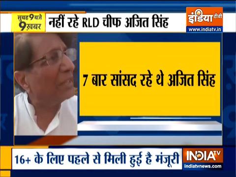 Top 9 News:  कोरोना से  हुआ RLD चीफ और पूर्व केंद्रीय मंत्री चौधरी अजित सिंह का निधन