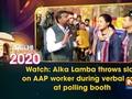 Watch: Alka Lamba throws slap on AAP worker during verbal spat at polling booth