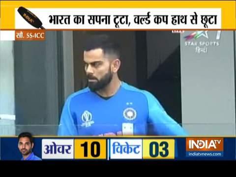 वर्ल्ड कप 2019: सेमीफाइनल में हारी भारतीय टीम, लगातार दूसरी बार वर्ल्ड कप के फाइनल में पहुंची न्यूजीलैंड