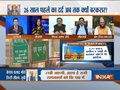 Will Ram mandir be constructed by law or by power? Watch debate on India TV
