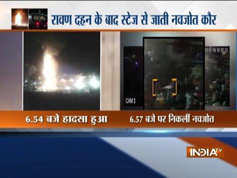 Amritsar train accident: नवजोत के झूठ पर CCTV की 'गवाही'
