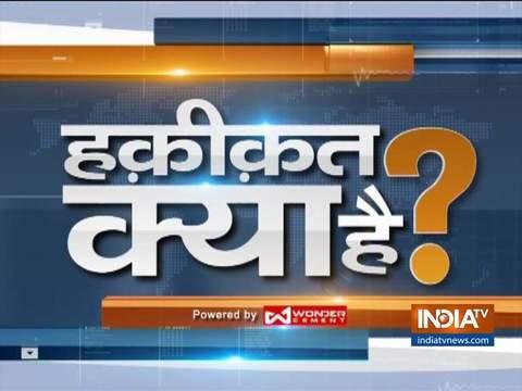 देखिये इंडिया टीवी का स्पेशल शो 'हकीक़त क्या है' | 8 दिसंबर, 2019