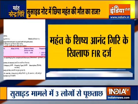 महंत नरेंद्र गिरि की मौत का मामले में आनंद गिरि के खिलाफ FIR दर्ज