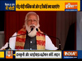 Haqiqat Kya Hai| PM Modi to visit poll-bound states Assam, West Bengal tomorrow