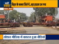 Bihar: Students rode the goods train to take the exam in Buxar