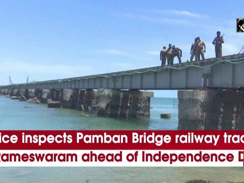 Police inspects Pamban Bridge railway tracks in Rameswaram ahead of Independence Day