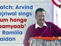 Watch: Arvind Kejriwal sings 'hum honge kaamyaab' at Ramlila Maidan