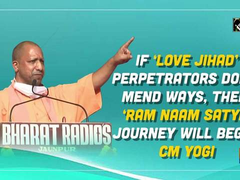 If 'love jihad' perpetrators don't mend ways, their 'Ram naam satya' journey will begin: CM Yogi