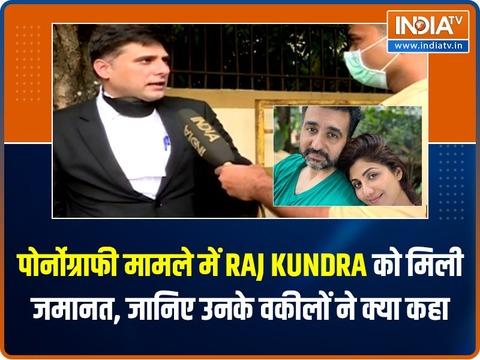 पोर्नोग्राफी मामले में राज कुंद्रा को मिली जमानत, जानिए उनके वकीलों ने क्या कहा