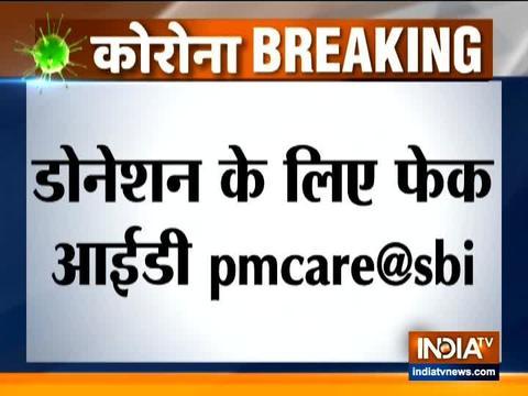 खबरदार: पीएम केयर डोनर्स को धोखा देने के लिए बनाई गई फर्जी UPI ID, दिल्ली पुलिस ने किया ब्लॉक