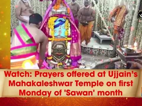 Watch: Prayers offered at Ujjain's Mahakaleshwar Temple on first Monday of 'Sawan' month