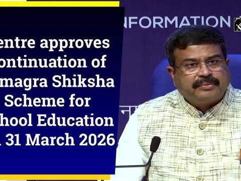 Centre approves continuation of Samagra Shiksha Scheme for School Education till 31 March 2026