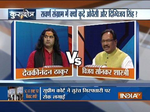 इंडिया टीवी कुरुक्षेत्र, 13 सितंबर: क्या सवर्ण संग्राम में 'आग' बाकी है?