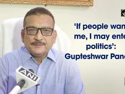'If people want me, I may enter politics': Gupteshwar Pandey