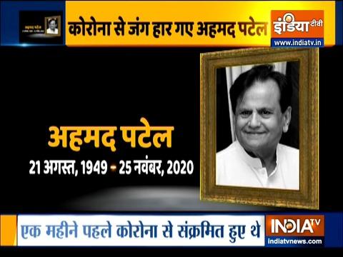 COVID-19 के चलते कांग्रेस के दिग्गज नेता अहमद पटेल का निधन