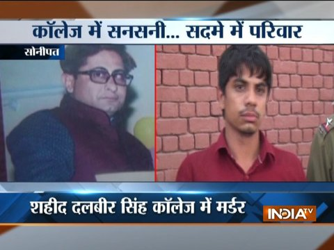 Haryana: Lecturer shot dead by student in Sonipat, accused held