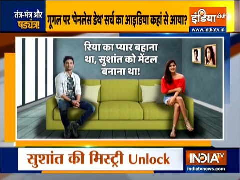 देखिये इंडिया टीवी का स्पेशल शो हकीकत क्या है | 3 अगस्त, 2020