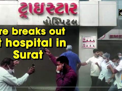 Fire breaks out at hospital in Surat