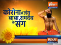 Know the mantra of good health from Swami Ramdev on Guru Purnima