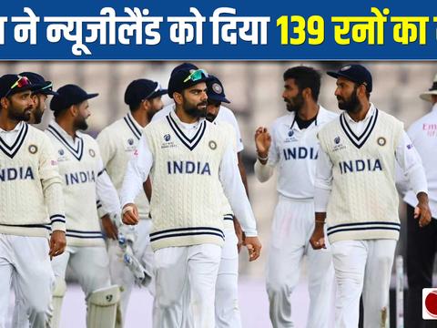 WTC Final | 139 रन के लक्ष्य का पीछा करने उतरे कीवी बल्लेबाज