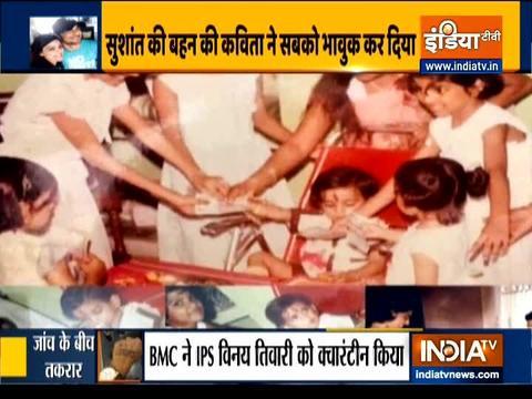 रक्षाबंधन पर सुशांत सिंह राजपूत को याद कर भावुक हुईं बहन