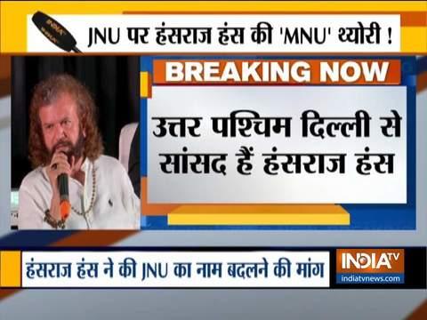 बीजेपी सांसद हंस राज हंस ने JNU का नाम बदलकर MNU करने की मांग की