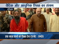 Haridwar: Amit Shah, Swami Ramdev perform yajna at the inauguration of Acharyakulam