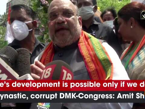 State's development is possible only if we defeat dynastic, corrupt DMK-Congress: Amit Shah
