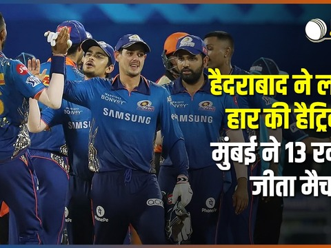 Cricket Dhamaka | IPL 2021, MI vs SRH: Mumbai Indians wins match by 13 runs against Sunrisers Hyderabad