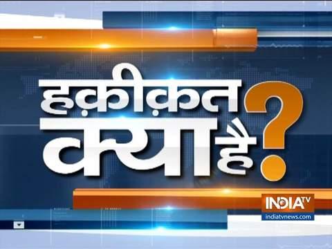 देखिये इंडिया टीवी का स्पेशल शो 'हकीक़त क्या है' | 11 जुलाई, 2019