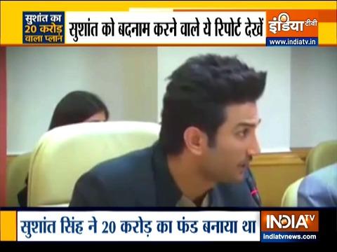 देखिये इंडिया टीवी का स्पेशल शो हकीकत क्या है | 21  सितंबर, 2020