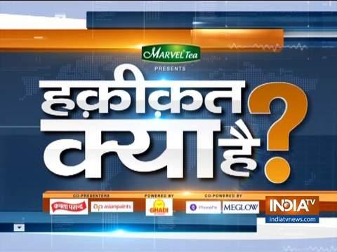देखिये इंडिया टीवी का स्पेशल शो 'हकीक़त क्या है'   12 मई, 2019