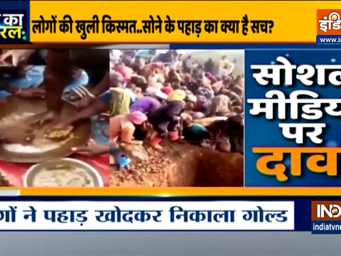Aaj Ka Viral  Gold mountain found in South Africa?