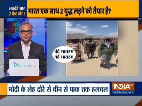 क्या चीन और पाकिस्तान के साथ दो फ्रंट पर युद्ध लड़ने के लिए तैयार है भारत, देखिए खास कार्यक्रम