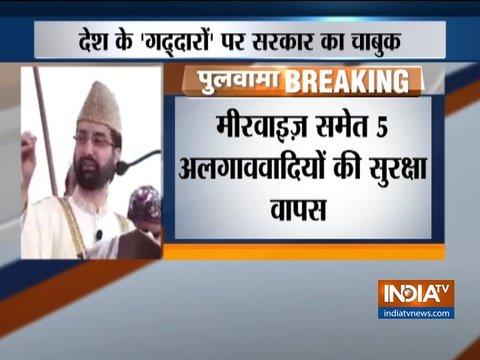 पुलवामा हमले के बाद सरकार ने 5 हुर्रियत नेताओं की सुरक्षा वापस ली