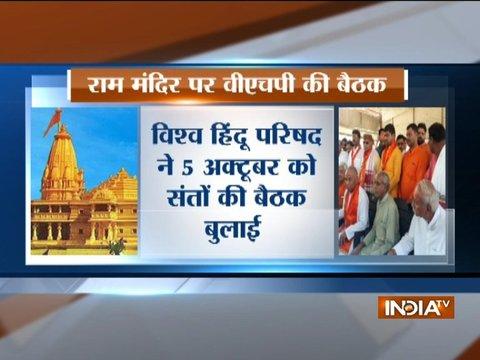 5 अक्टूबर को संतों के साथ वीएचपी तय करेगा राम मंदिर निर्माण का 'खास प्लान'