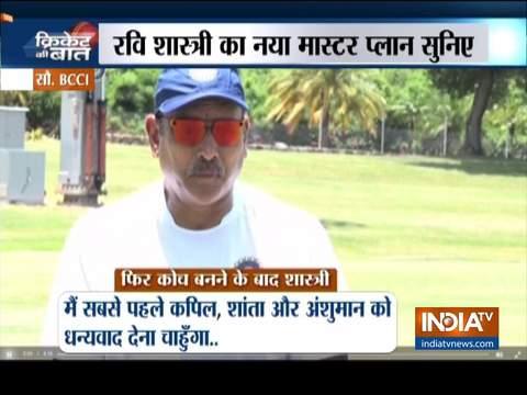 रवि शास्त्री का लक्ष्य टीम इंडिया के मुख्य कोच के रूप में दूसरे चरण में 'सहज परिवर्तन' है