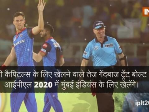 दिल्ली कैपिटल्स ने छोड़ा ट्रेंट बोल्ट का साथ, इस टीम से खेलेंगे अब आईपीएल 2020