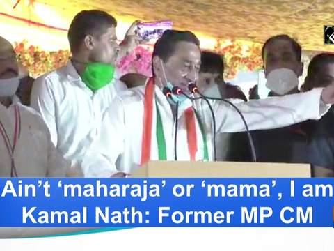 Ain't 'maharaja' or 'mama', I am Kamal Nath: Former MP CM