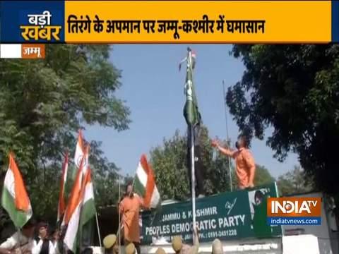 जम्मू में PDP कार्यालय के बाहर भाजपा कार्यकर्ताओं ने फहराया 'तिरंगा'