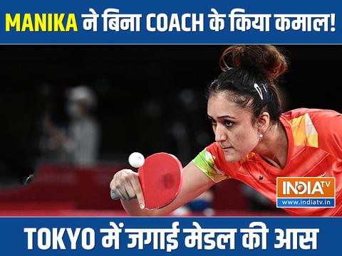 Tokyo Olympics 2020 : मनिका बत्रा दूसरे राउंड में जीती, मेडल की ओर बढ़ाया एक और कदम