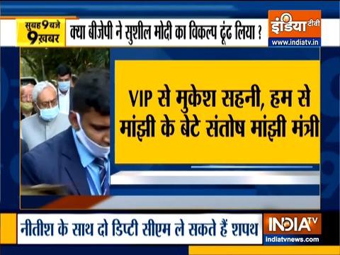 टॉप 9: नीतीश कुमार के साथ उनके 13 मंत्री भी मंत्रीपद की ले सकते हैं शपथ