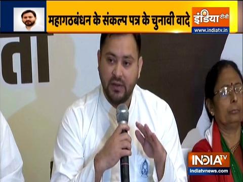 बिहार चुनाव: महागठबंधन का घोषणापत्र जारी