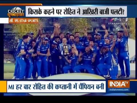 IPL 2019 Final: चेन्नई सुपरकिंग्स को 1 रन से हराकर मुंबई इंडियंस ने रिकॉर्ड चौथी बार जीता आईपीएल खिताब