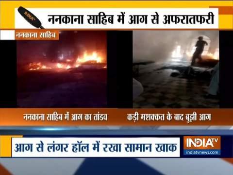 पाकिस्तान के ननकाना साहिब गुरुद्वारा में लगी आग